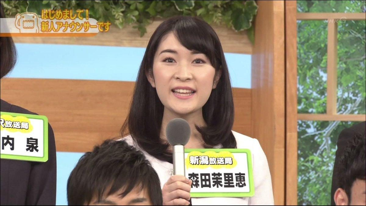 NHK森田茉里恵アナがかわいい!新潟放送局で出身や大学は?