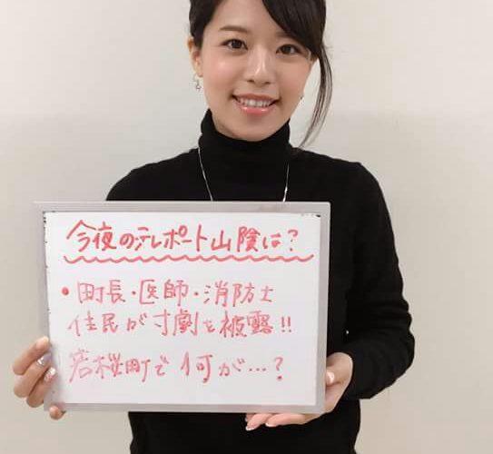 森谷佳奈アナが山陰放送でかわいい!大学や高校とカップは?