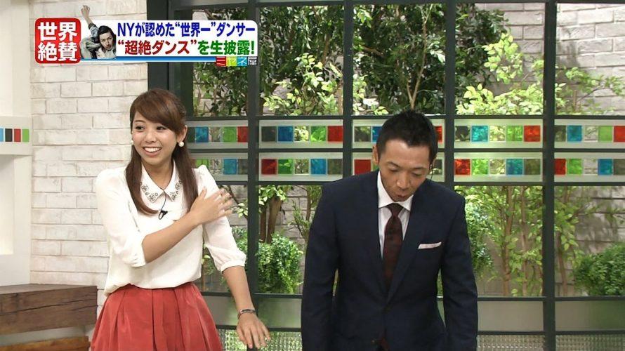 鈴木沙喜代はかわいいが高校は?バンドやミヤネ屋とカップは?