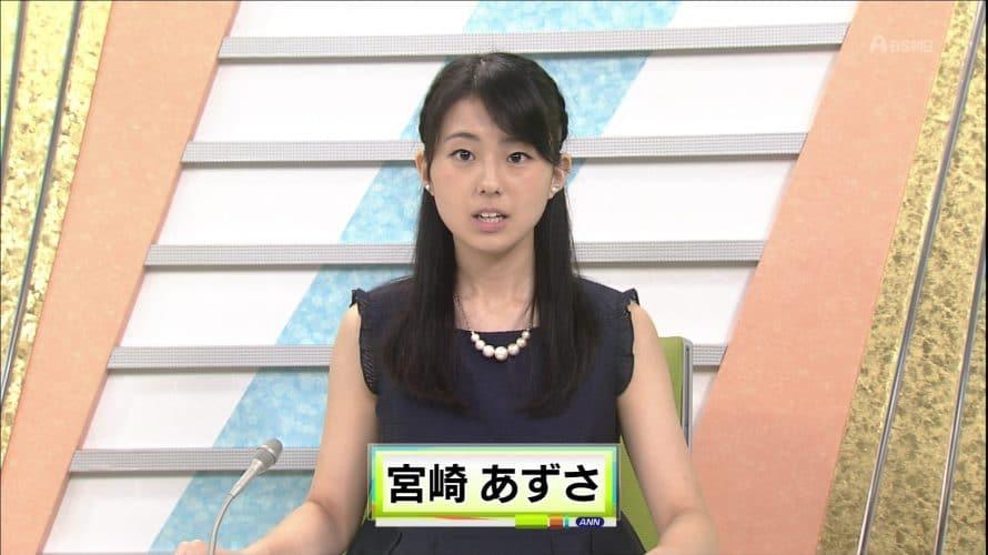 NHK宮崎あずさアナがかわいい!ミス日本でカップや大学は?