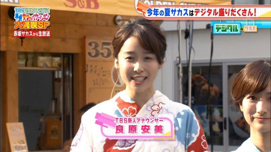 良原安美はTBS新人アナでかわいいがカップは?zeroやしゃべくりと韓国とは?