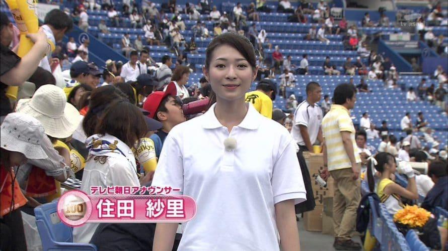 住田紗里アナがかわいいがカップは?テレ朝新人で大学や高校は?