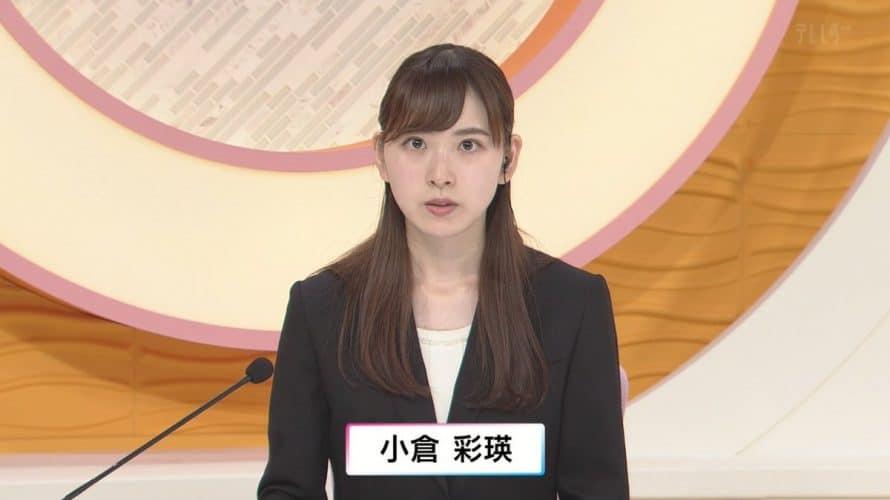 テレビ静岡新人の小倉彩瑛アナがかわいい!年齢と高校や大学とカップは?