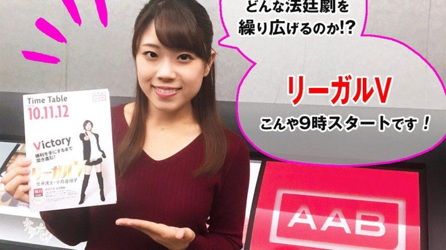 秋田朝日放送の村上晴香アナがかわいい!旅サラダ出演で高校や大学とカップは?